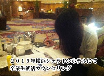 2015年横浜シェラトンホテルにて卒業生就活カウンセリング