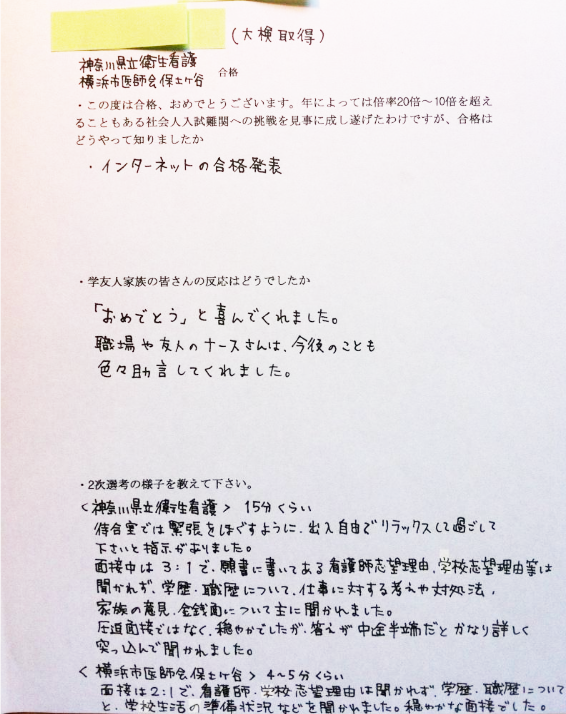 神奈川県立衛生看護専門学校の社会人入試合格体験談
