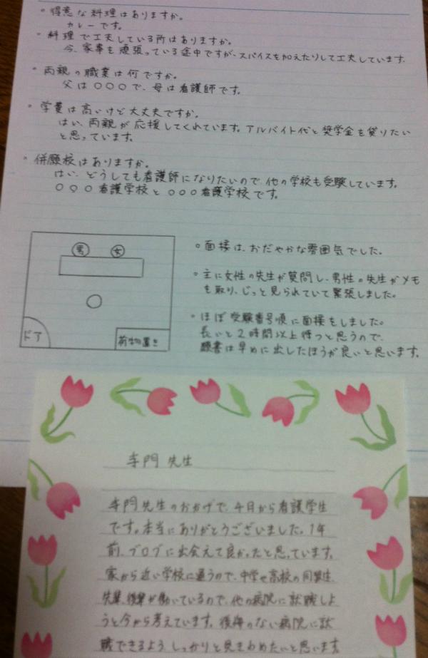 東京都警察病院 看護専門学校 一般入試 面接 志望動機