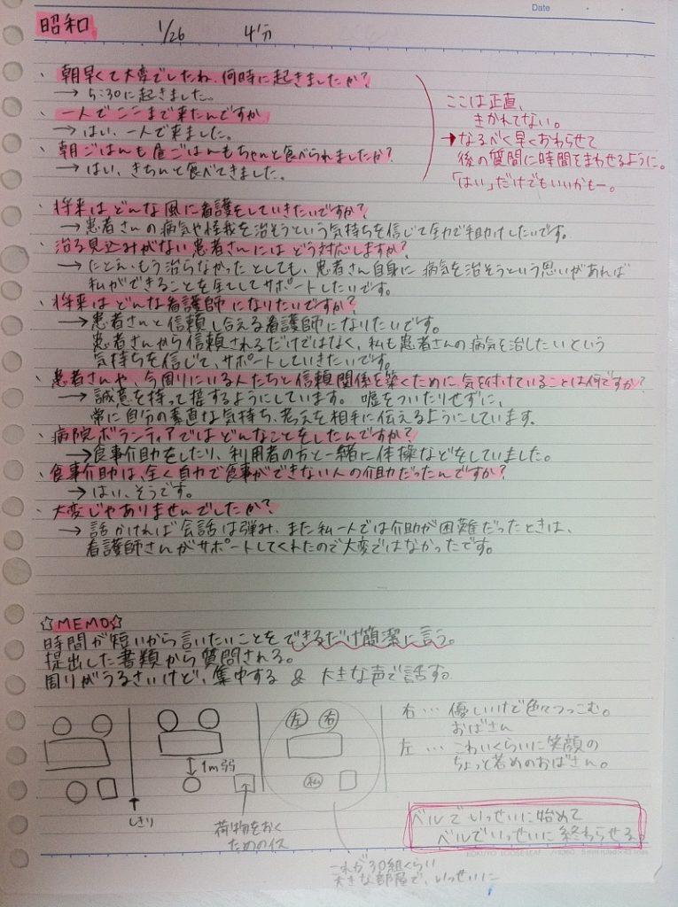 昭和大学 看護学科 面接 内容 (一般入試 特待生合格)
