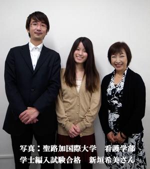 聖路加国際大学 看護学部 学士編入試験合格 新垣希美さん