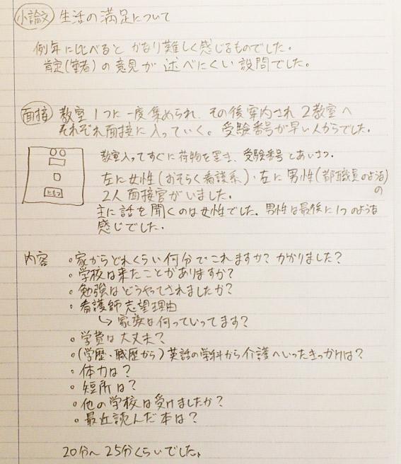東京都立北多摩看護専門学校 合格者 社会人入試