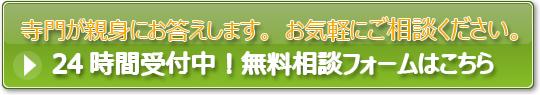 看護予備校の無料相談button_001