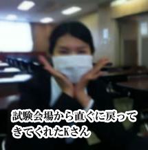 東京新宿メディカルセンター附属看護専門学校 社会 人入試合格 Kさん